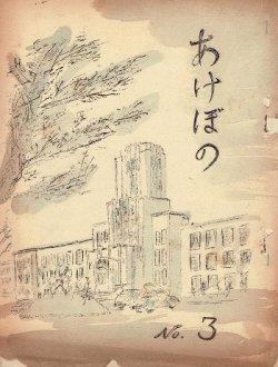 画像1: パーシングハイツ従業員組合機関誌三冊 ■ 昭和25年