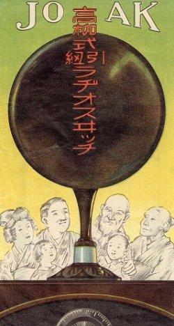 画像1: 高柳式引継ラヂオスイッチ ■ 高柳電気工業所 戦前
