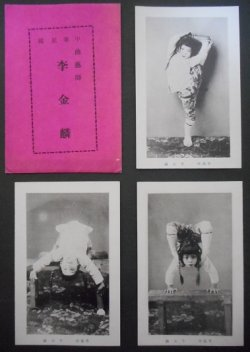 画像1: 絵葉書 「中華民国曲藝師 李金麟」 三枚 ■ 戦前