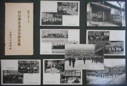 画像1: 大阪市立盲学校 侍従御差遣記念絵葉書 八枚 ■ 昭和7年