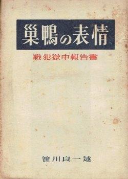 画像1: 巣鴨の表情 戦犯獄中報告書 ■ 笹川良一 文化人書房 昭和24年