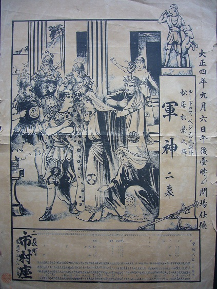 川上貞奴の画像 p1_32