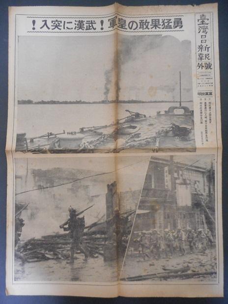 画像1: 『台湾日日新報』 号外 ■ 台湾日日新... 『台湾日日新報』 号外 ■ 台湾日日新聞
