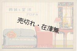 画像1: 洋室と装飾カタログ ■ 伴傳商店畳表部 (日本橋) 戦前