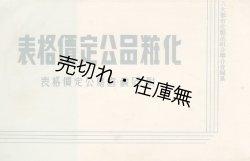 画像1: 化粧品公定価格表 附石鹸・歯磨公低価格表 ■ 六大都市化粧品組合聯合会 (日本橋) 昭和15年