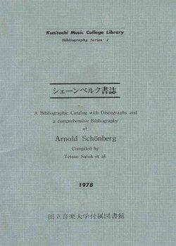画像1: シェーンベルク書誌■国立音楽大学付属図書館 昭和53年