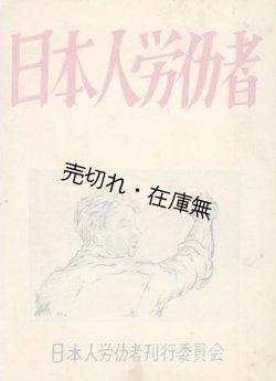 画像1: 日本人労働者 ☆米軍基地で働く日本人労働者を描いた小説■日本人労働者刊行委員会 春川鉄男 戦後
