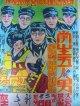 「新版 学生五人男」 上映ポスター■港家活動写真大会部提供 戦前