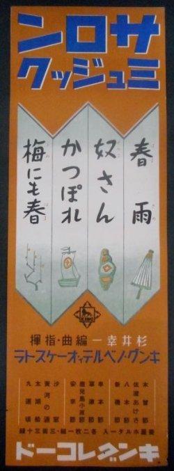 画像1: ポスター 「杉井幸一編曲・指揮 サロンミュジック」 ■ キングレコード 昭和15年頃