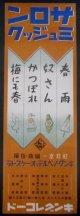 ポスター 「杉井幸一編曲・指揮 サロンミュジック」 ■ キングレコード 昭和15年頃