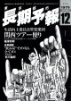 『東京都市長期予報』 1巻2号 ■ 高橋達治編 編集工場:Office HAVANA STAR(アシベ会館5・6F) 昭和54年