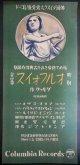 ポスター 「歌劇オルフォイス全四幕」 ■ コロムビアレコード 戦前