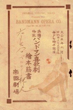 画像1: 英国倫敦バンドマン喜歌劇絵本筋書 ■ 帝国劇場 大正5年