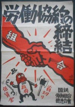 画像1: ポスター 「国鉄労働組合総連合会」 四枚一括 諷刺画研究所作 ■ 占領期