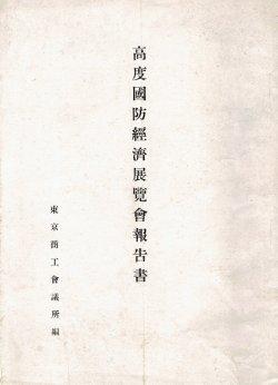 画像1: 高度国防経済展覧会報告書 ■ 東京商工会議所 昭和17年