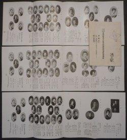 画像1:  福井県第二回重要物産共進会余興芸妓演芸会番組 ■ 於昇平座 明治44年頃