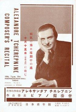 画像1: アレキサンダア・チェレプニン作品発表ピアノ独奏会プログラム ■ 於日本青年館 昭和9年10月15日