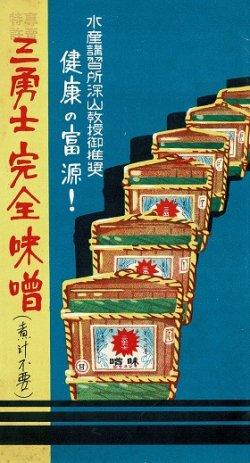 画像1: 「三勇士完全味噌」リーフレット ■ 鈴木福徳味噌醸造工場 戦前