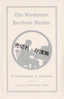 画像1:  [独]「著名音楽家」影画絵葉書十二枚一組 ■ OTTO WIEDEMANN 戦前