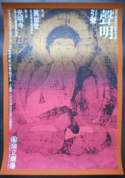 画像1: シルクスクリーン刷「国立劇場」公演ポスター31枚一括 ■ 昭和40年代