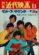 別冊近代映画11月号 グループ・サウンド第2集 ■ 近代映画社 昭和42年11月