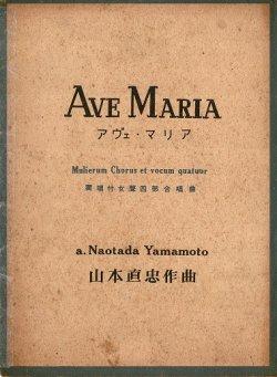 画像1: 楽譜 アヴェ・マリア ■ 山本直忠作曲 共益商社書店 昭和14年7月