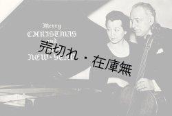 画像1: ガスパール・カサド、原智恵子夫妻クリスマスカード四枚 ■ 1959年12月頃〜1963年12月頃