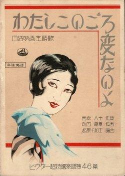 画像1: 楽譜 わたしこのごろ変なのよ ■ 町田嘉章作曲 西條八十作詩 昭和6年