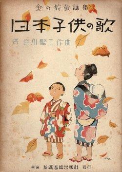 画像1: 楽譜 日本子供の歌 金の鈴童謡集 ■ 長谷川賢二作曲 新興音楽出版社 昭和17年