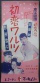 映画主題歌ポスター十二枚一括 ■ 昭和24年2月〜30年11月頃