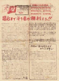画像1: 「東宝争議」関連資料一括 ■ 昭和21年10月〜23年8月頃