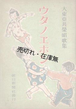 画像1: 「大東亜共栄唱歌」 関連誌一括 ■ 朝日新聞東京本社 昭和18年