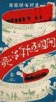 開国五十年唱歌 ■ 納所辨次郎作曲 山田美妙齋作歌 明治41年