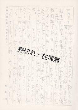 画像1: 幼児教育家・内山憲尚自筆日記五冊 ■ 昭和2〜6年