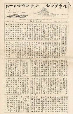 画像1: 日系人収容所 「ハートマウンテン移住センター」 内発行週刊新聞40部一括 ■ 1944年9月30日〜1945年3月24日
