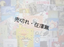 画像1: 関西のデパート各種御案内一括 ■ 昭和12〜15年頃