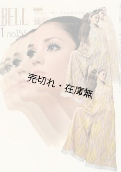 画像1: カネボウ化粧品PR誌 『BELL』 第143〜383号内200冊一括 ■ 昭44〜63年
