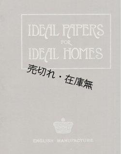 画像1: (英) IDEAL PAPERS FOR IDEAL HOMES ■ 1920年頃 ☆実物壁紙見本帖
