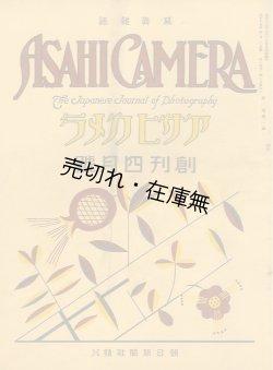 画像1: 『アサヒカメラ』 創刊号■朝日新聞社 大正15年