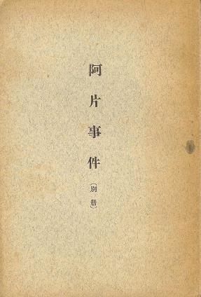 台湾阿片令
