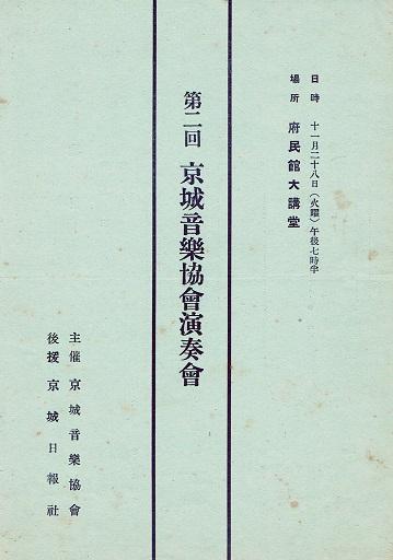 第二回京城音楽協会演奏会プログ...
