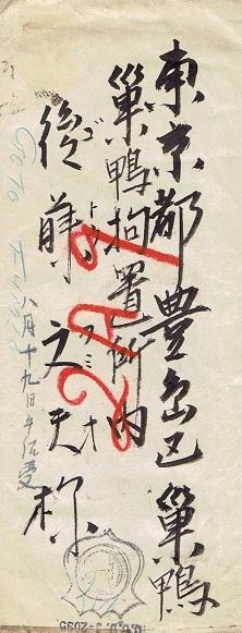 巣鴨プリズン拘留中の後藤文夫宛書簡類一括 □ 昭20年12月16日〜 - 風船舎